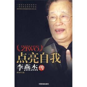 点亮自我:李燕杰传 黄海平 中国铁道出版社 9787113084905