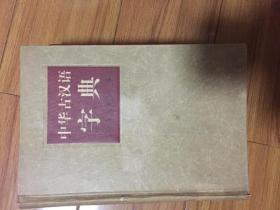 中华古汉语字典(精装本)