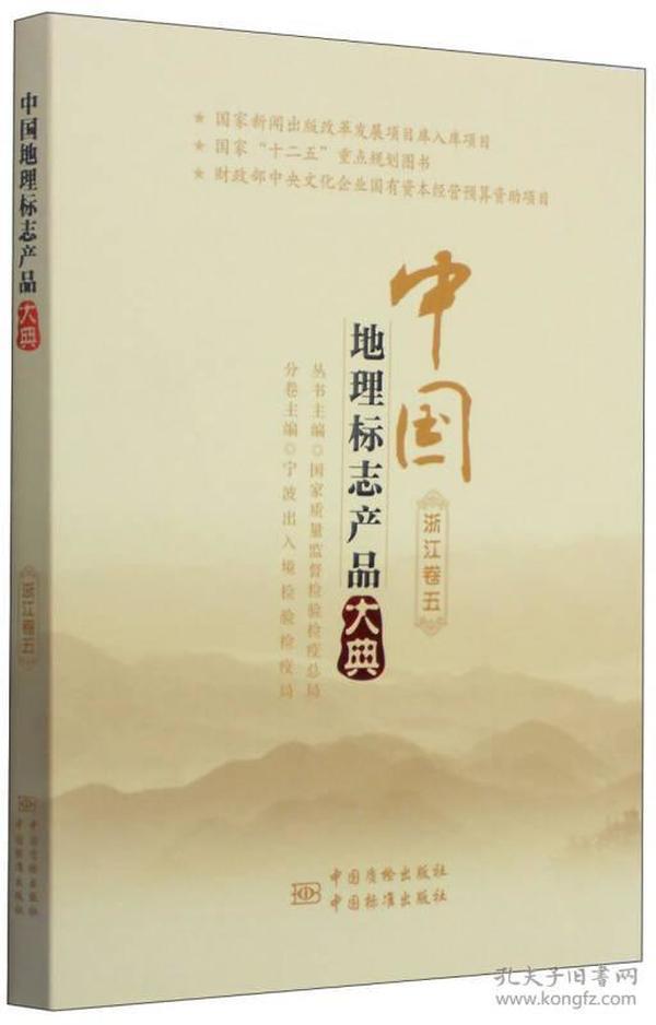 中国地理标志产品大典(浙江卷五)