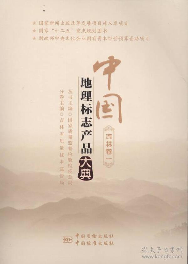 中國地理標志產品大典:一:吉林卷