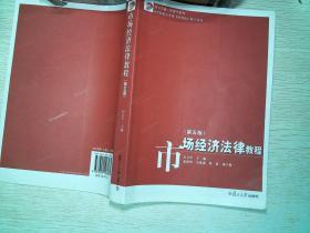 市场经济法律教程(第5版)     有笔记