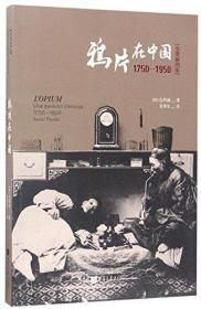 鸦片在中国 1750-1950