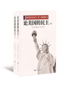 论美国的民主(套装上下册)