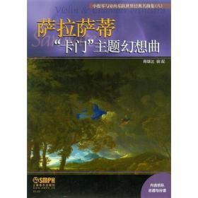 """小提琴与室内乐队世界经典名曲集:总谱:八:""""卡门""""主题幻想曲"""