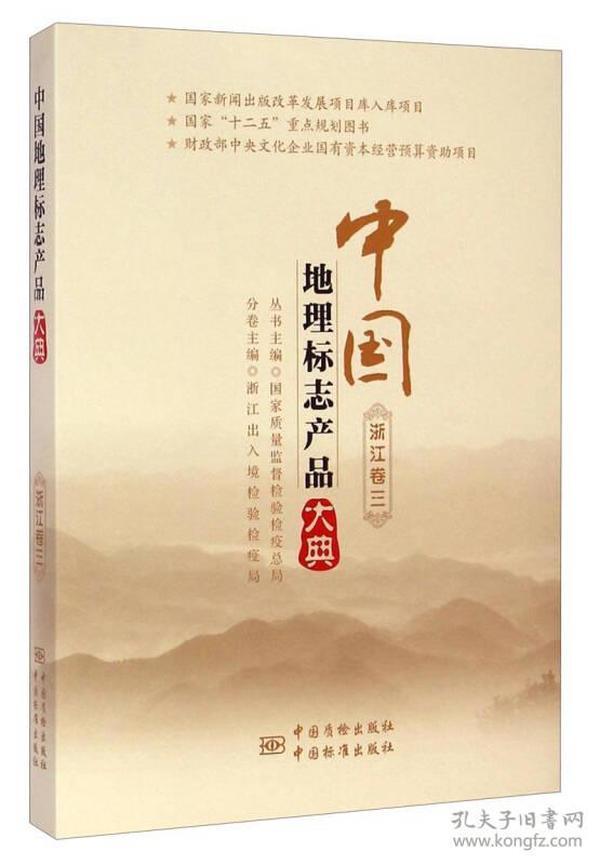 中国地理标志产品大典(浙江卷三)