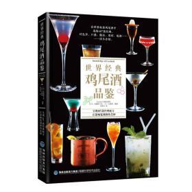 送书签cs-9787533549992-世界经典鸡尾酒品鉴