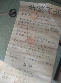 梵文《护身法》  布质卷轴