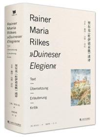 里尔克《杜伊诺哀歌》述评——文本、翻译、注释、评论