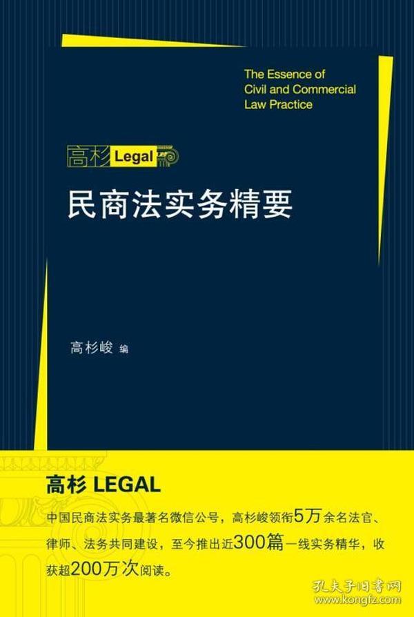 民商法实务精要1