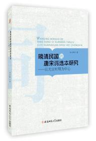 (微残)晚清民国时期的唐宋词选本研究 : 以光宣时期为中心