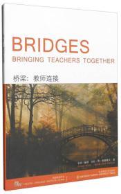 桥梁:教师连接(英文版)