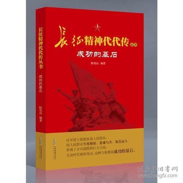 长征精神代代传丛书:成功的基石