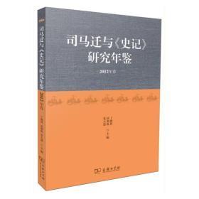 司马迁与<<史记>>研究年鉴-2012年卷