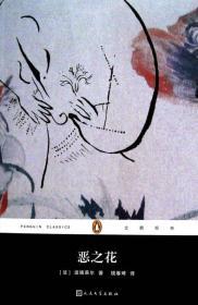 企鹅经典丛书:恶之花(2017年新版)