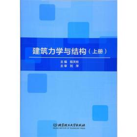 建筑力学与结构(上册)