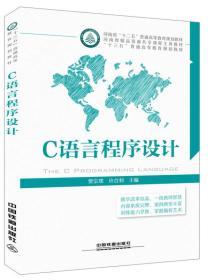 二手C语言程序设计贾宗璞 许合利中国铁道出版社9787113193454