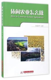 9787568023405-yd-休闲农业怎么做 专著 How to construct leisure agriculture 侯元凯等编著 eng xiu xian no