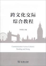 跨文化交际综合教程