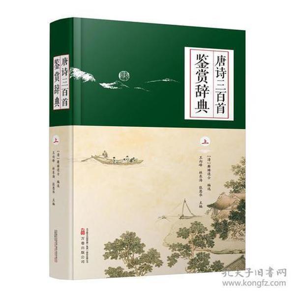 唐詩三百首鑒賞辭典(全2冊)(精裝)