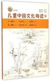 太湖大学堂丛书:儿童中国文化导读14(修订版)