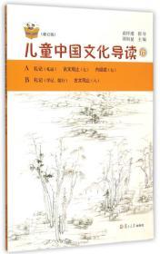 太湖大学堂丛书:儿童中国文化导读16(修订版)