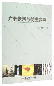 【二手包邮】广告策划与创意实务 徐蔚 合肥工业大学出版社