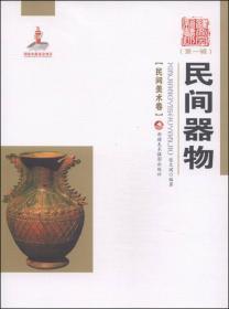 新疆艺术研究(第一辑·民间美术卷):民间器物