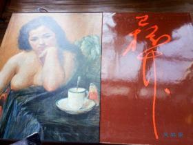 现代日本美术全集17 中村彝 须田国太郎 日本近代著名油画家