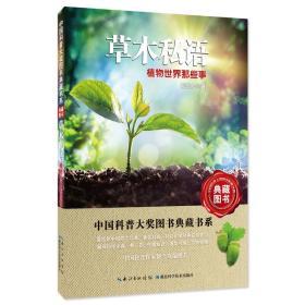 草木私语:植物世界那些事——中国科普大奖图书典藏书系第6辑