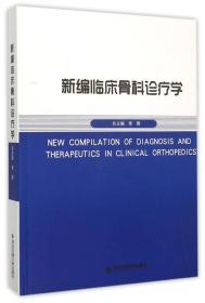 新编临床骨科诊疗学(精)