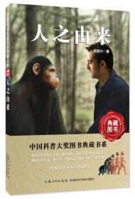 人之由来 中国科普大奖图书典藏书系·第6辑