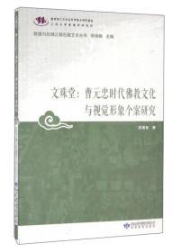 文殊堂:曹元忠时代佛教文化与视觉形象个案研究