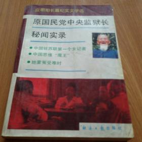 原国民党中央监狱长秘闻实录