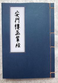 杨筠松安门楼玉辇经-64页面(影印本)