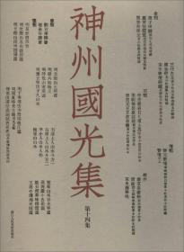 神州国光集(第14集)