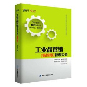 工业品营销·第四版 管理实务