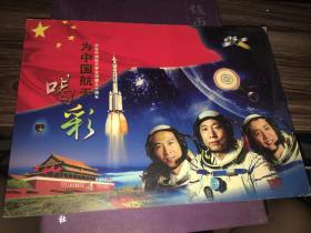 为中国航天喝彩---庆祝中国航天事业创建五十周年
