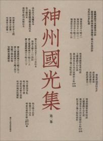 神州国光集(第2集)
