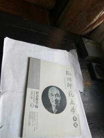 杭州师范大学学报
