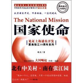 见证张江系列:国家使命