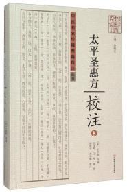 中医名家珍稀典籍校注丛书:《太平圣惠方》校注8