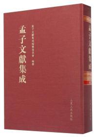 孟子文献集成:第12卷