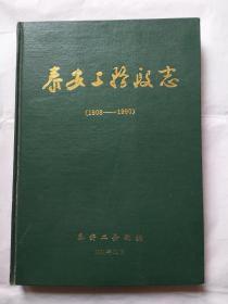泰安工务段志 印量仅100册