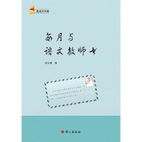 每月与语文教师书