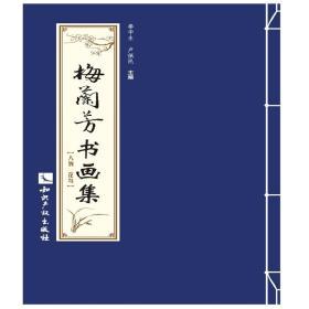梅兰芳书画集:珍藏本(全2册)