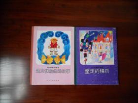世界童话精选:渔夫和金鱼的故事。坚定的锡兵(2册合售,精装)