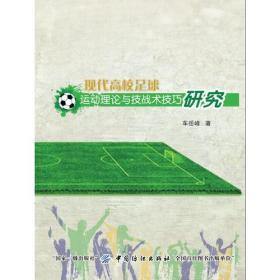 现代高校足球运动理论与战术技巧研究