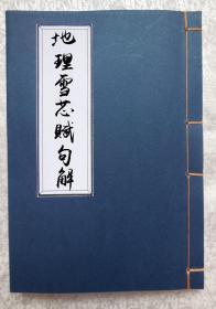 地理雪芯赋句解-158页面(影印本)