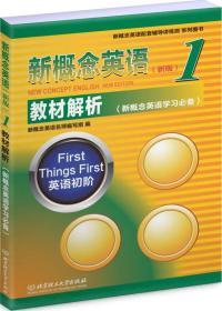 新版新概念英语1教材解析 英语学习必备北京教育3-8年级 正版新概念英语第一册教材配套辅导书中小学外语学习教材教师用书教材全解