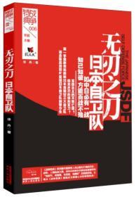 战争特典006·无刃之刀·日本自卫队